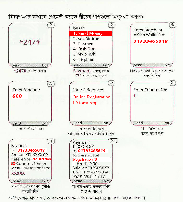 bkash payment — Barisal University IT Society